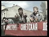 Объект Насмешек - Комсомольский Билет