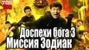 Доспехи Бога 3 Миссия Зодиак / Chinese Zodiac2012.ТОП-100. Трейлер