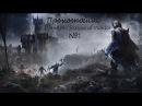 Прохождение Middle-earth Shadow of Mordor/PC - 1 Смерть - это только начало.