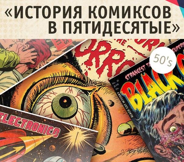 8.01 Talking People. История комиксов