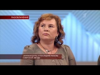 Пусть говорят. «Мнимая дочь» и последняя любовь советской звезды - 15.10.2018