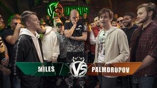 VERSUS: FRESH BLOOD 4 (Miles VS Palmdropov) Этап 4 (#РР)
