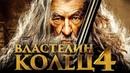 Властелин колец 4 [Обзор] / [Трейлер 2 на русском]