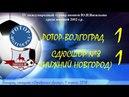 Ротор-Волгоград (2002) - СДЮСШОР-8 (Нижний Новгород, 2002) 1:1 (по пенальти 4:5), 1 апреля 2018