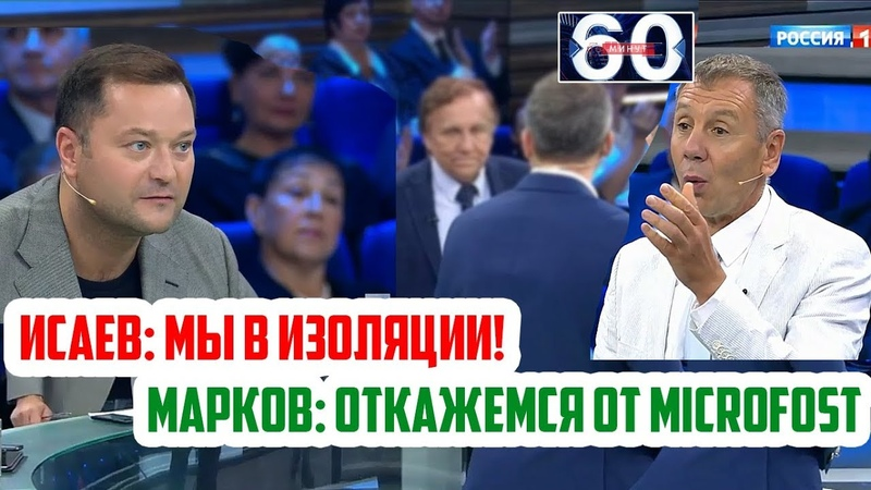 Исаев vs Марков. Россия в изоляции! (60 минут от 07.09.18)