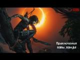 Live: Shadow of the Tomb Raider Приключения Папы_пандЫ Часть 1