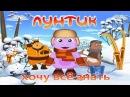 Лунтик хочу всё знать-Развивающий мультфильм для детей (Полная версия)