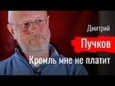 Кремль мне не платит. Дмитрий Пучков По-живому