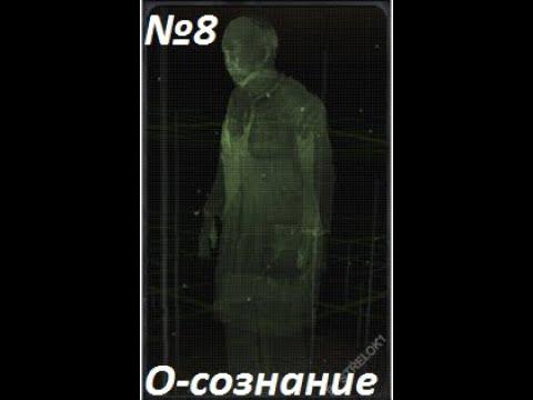 S.T.A.L.K.E.R. Тень Чернобыля (Сборка by Sam ver.4.0) №8 О-сознание