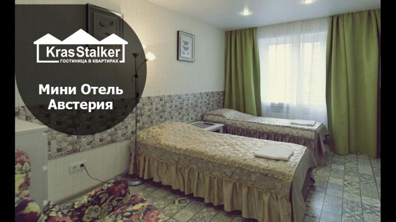 Квартиры посуточно Красноярск Австерия мини отель