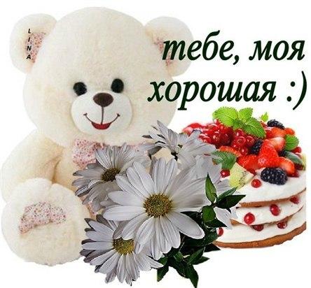 любимая тебя: