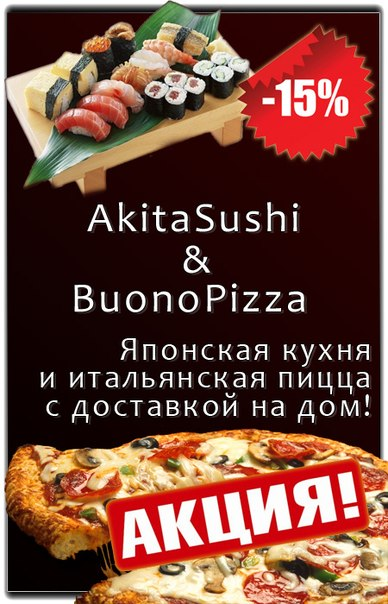 AkitaSushi & BuonoPizza - Скидка на первый заказ. -15%