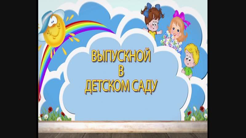 Выпускной в детском саду №178 (1 часть)