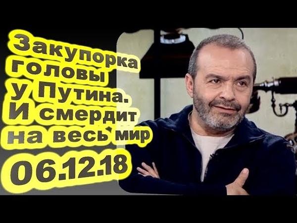 ♐Виктор Шендерович Закупорка головы у Путина И еще смердит на весь мир 06 12 18♐