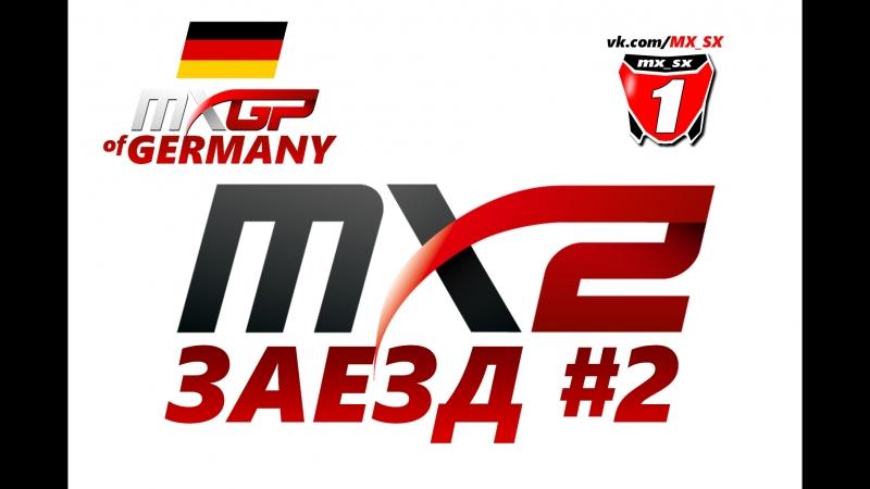 MX2 Заезд №2. Гран-При Германии. Чемпионат Мира по Мотокроссу
