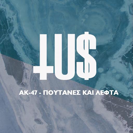 Ak-47 альбом Poutanes Kai Lefta