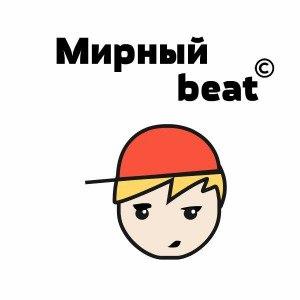 Мирный beat