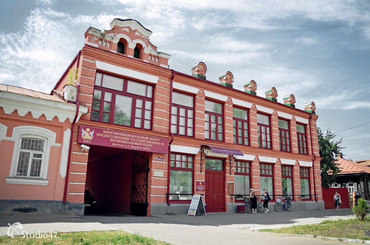 Многофункциональный центр - МФЦ в Борисоглебске
