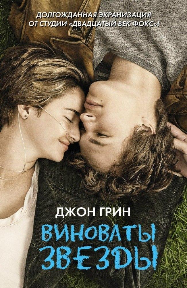 Bинoвaты звeзды [2014]
