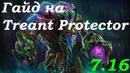 Гайд на Treant Protector 7 16