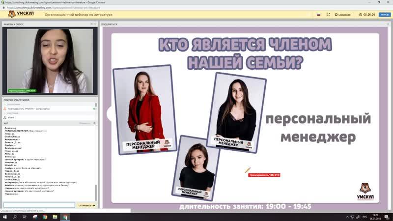 Организационный вебинар по литературе