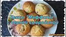 Кексы Маффины с черной смородиной Видео рецепт