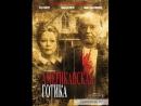 Американская готика American Gothic 1987 1080р Перевод Леонид Володарский VHS