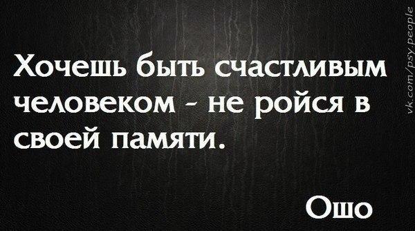 Труднонаучиться  этому, прошлое не отпускает.