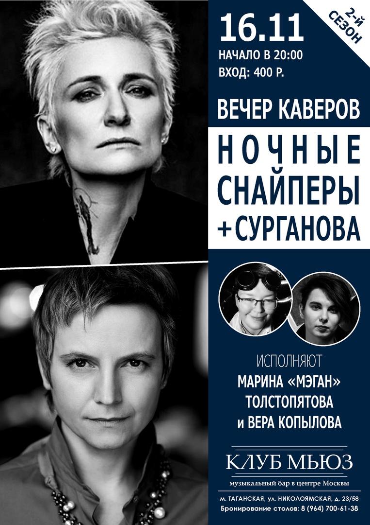 Афиша Москва 16.11 Вечер Каверов Ночные Снайперы + Сурганова