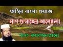 Maulana Tofazzal Hossain - Saap O Macher Alochona | সাপ ও মাছের আলোচনা | Waz Mahfil