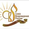 Союз Возрождения России (СВР)