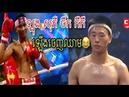 Kun Khmer, ឡុង សុភី ចឹកចិនបែកឈាម, Long Sophy Vs Zhovlin(China)20-04-19 CNC Kun Khmer TV