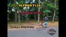 Зверь ULTRON T128 Хардкор в лесу, гонка с Harley Davidson