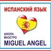 Испанский язык в школе  маэстро Miguel Angel