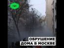 Обрушение дома в Москве | ROMB