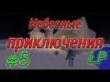 Небесные приключения! LP #5 [Маленькие дьяволята!]