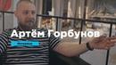Артём Горбунов об управлении временем онлайн школе и внутреннем росте Интервью Prosmotr
