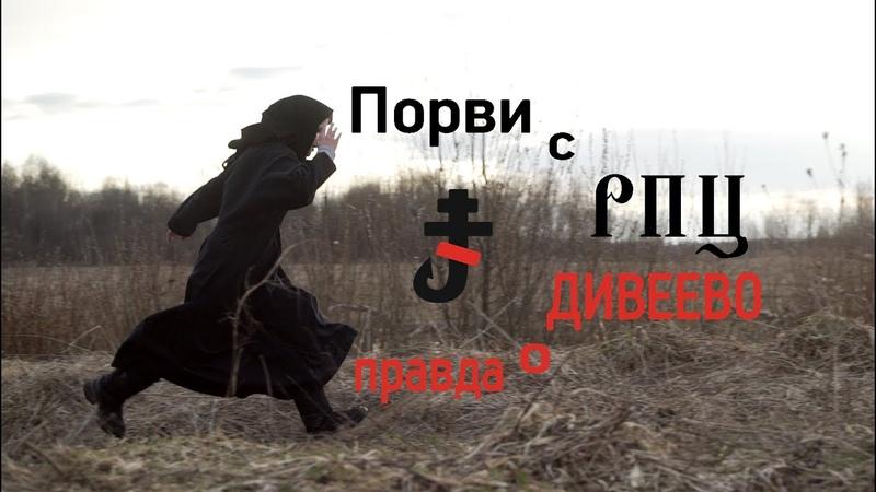 Порви с РПЦ Правда о Дивеево Свидетельства мирян