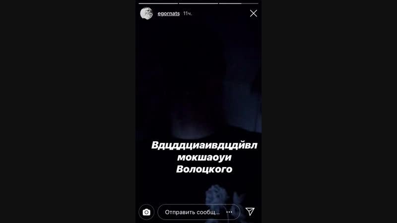 Егор Натс - instagram stories