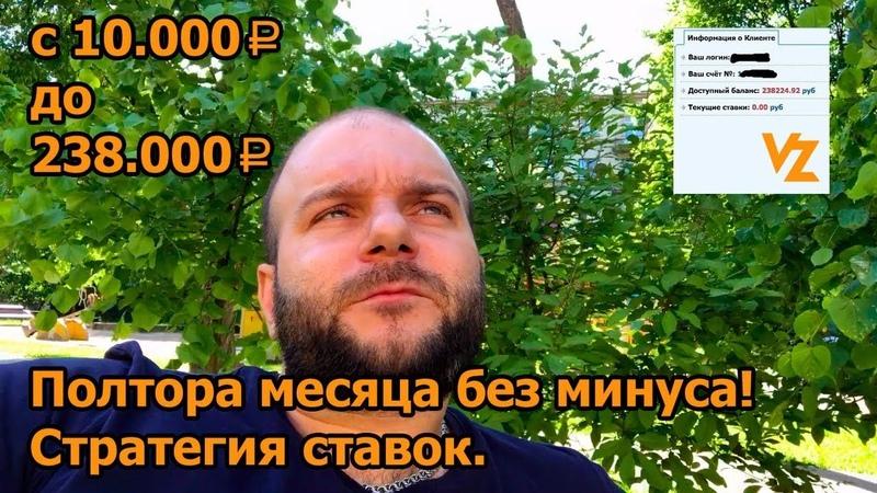 Полтора месяца без минусов Стратегия ставок на спорт от Виталия Зимина