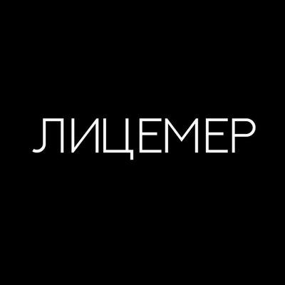Даниил Шмырёв