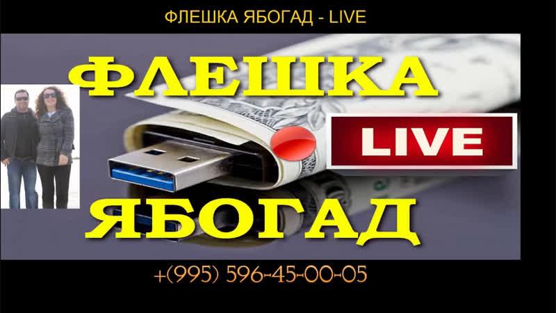 Михаил Аракелов - live via Restream.io