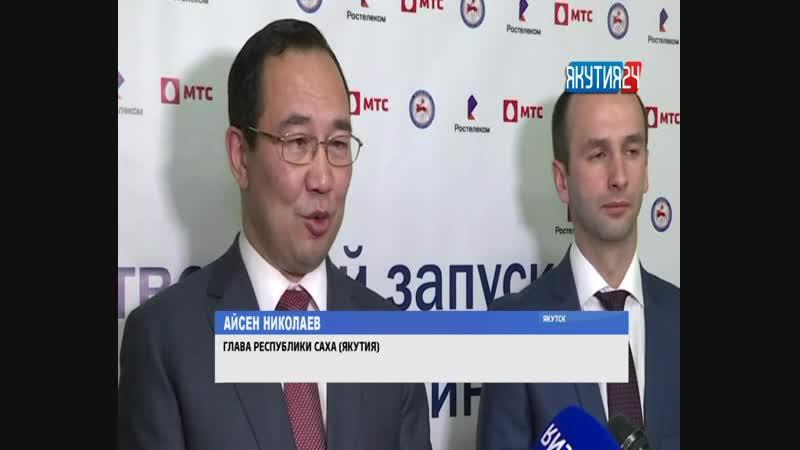 Оптоволокно официально запустили в Вилюйской группе районов Якутии