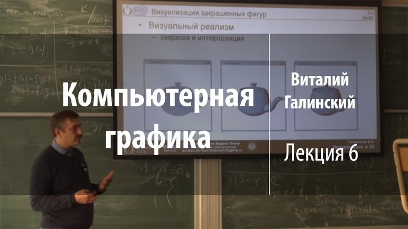 Лекция 6 Компьютерная графика Виталий Галинский Лекториум