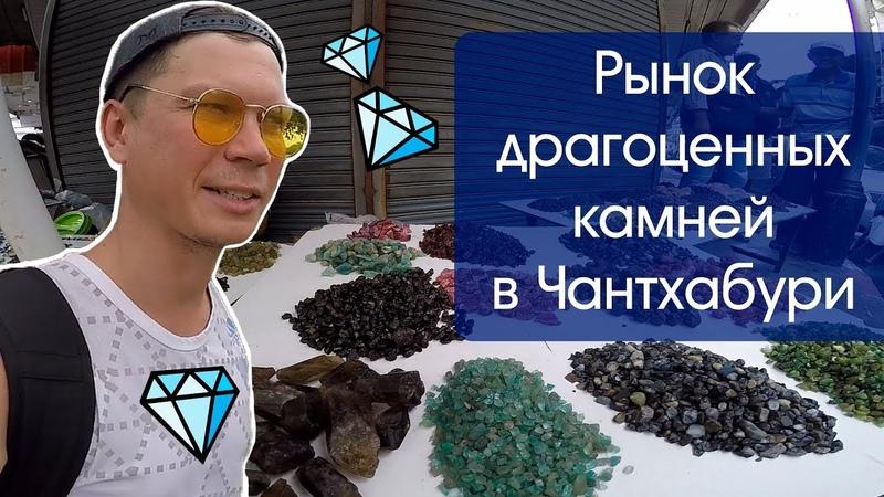 Рынок драгоценных камней в Чантхабури | Где купить натуральный камень в Таиланде?