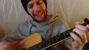 Боган - привет всем постам под гитару