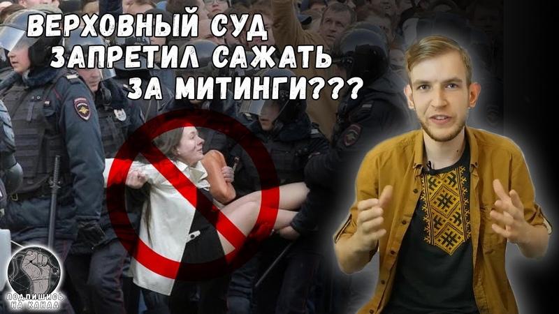 За митинги в России больше не будут сажать?! Решение Верховного суда