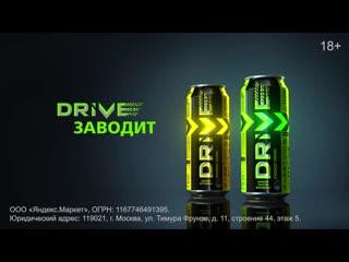 Встречайте новый drive me!