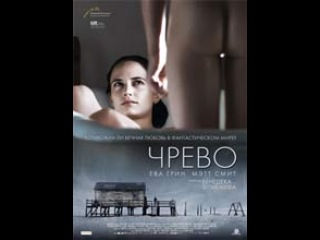 Чрево / Womb / Бенедек Флигауф , 2010 (фантастика, драма, мелодрама)