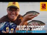 Обзор прикормки DUNAEV-FADEEV FEEDER RIVER ROACH